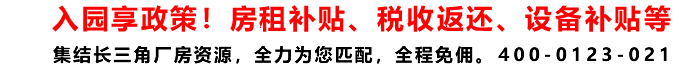 上海厂房招商网